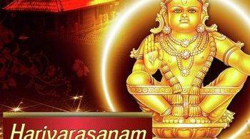Harivarasanam History