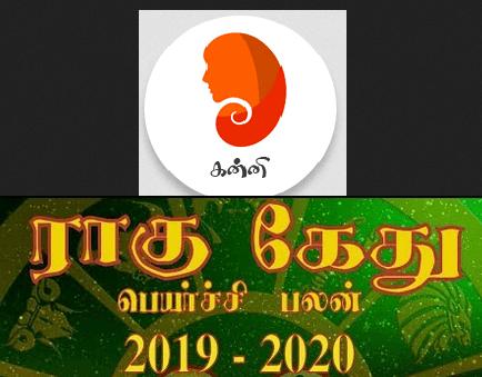 Kanni Rahu Ketu palan 2019
