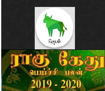 Rishabam Rahu Ketu palan 2019