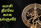 vaasi theerave song lyrics