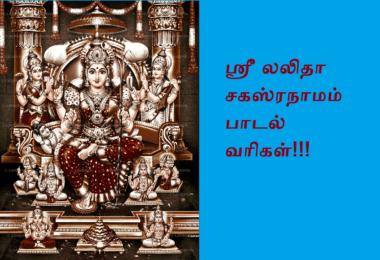 Lalitha Sahasranamam lyrics