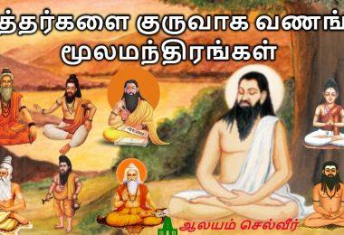 Siddhargal moola manthiram