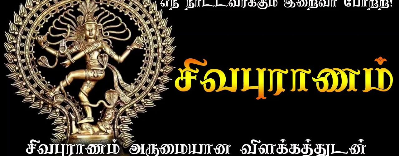 Sivapuranam secrets