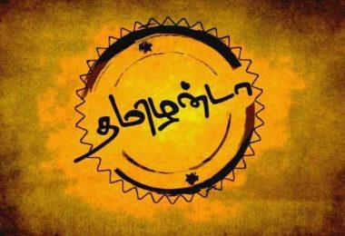 Famous Tamil Books