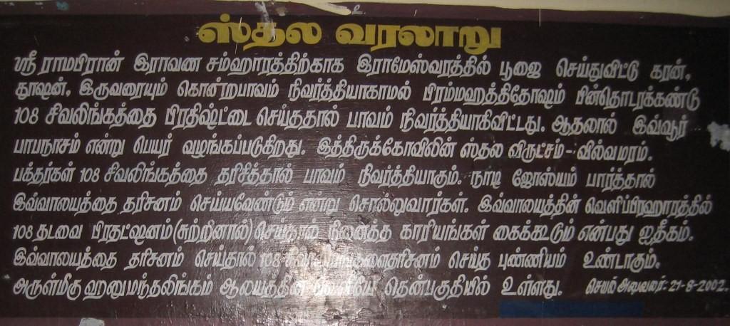 Ramalingeswarar temple history