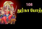 108 Durgai Amman