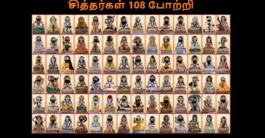 108 Siddhargal potri