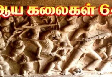 64 Kalai Names in tamil
