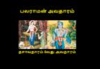Balarama Avatharam