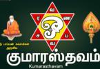 Kumarasthavam lyrics
