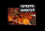 Parasurama Avatharam
