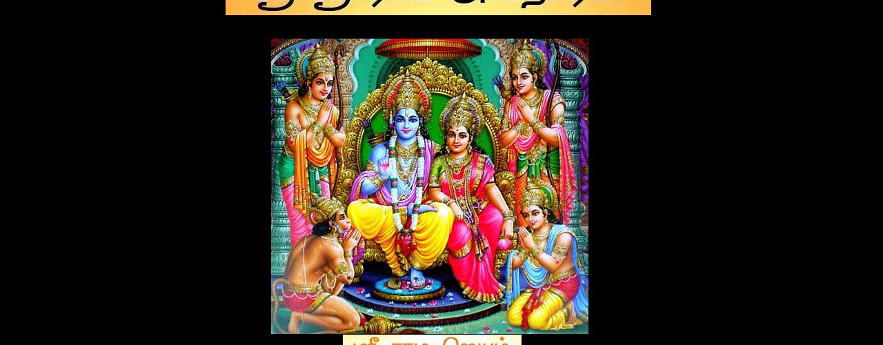 Rama Avatharam