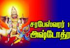 Sarabeswarar 108 potri
