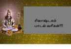 Shivashtakam Lyrics