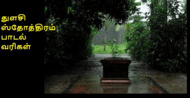 Thulasi Stotram