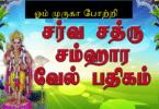 Vel Pathigam