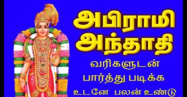 abirami anthathi lyrics