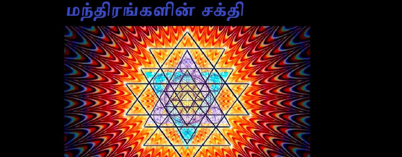 Mantra Meaning tamil