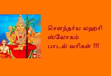 Soundarya Lahari lyrics