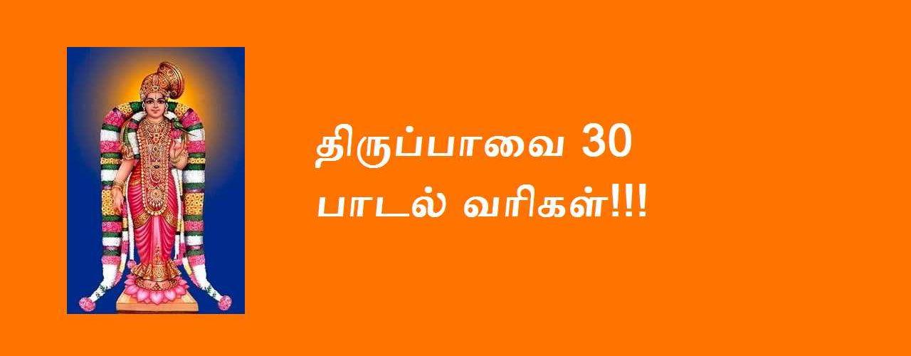 Thiruppavai Lyrics