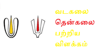 Vadakalai Thenkalai difference