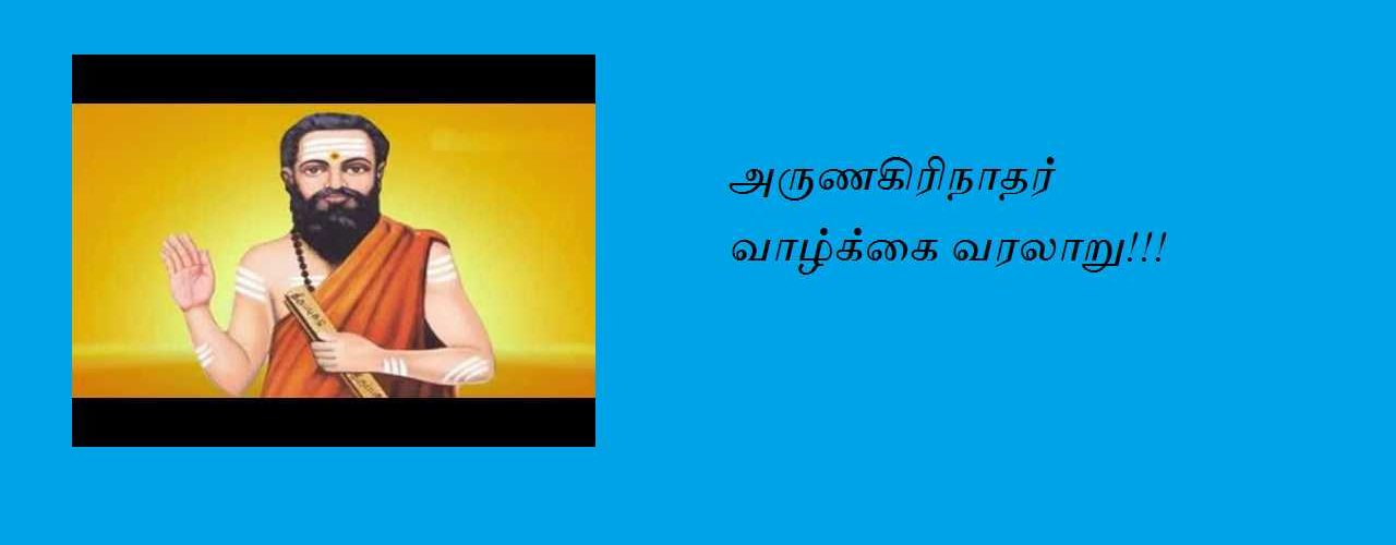 Arunagirinathar history tamil