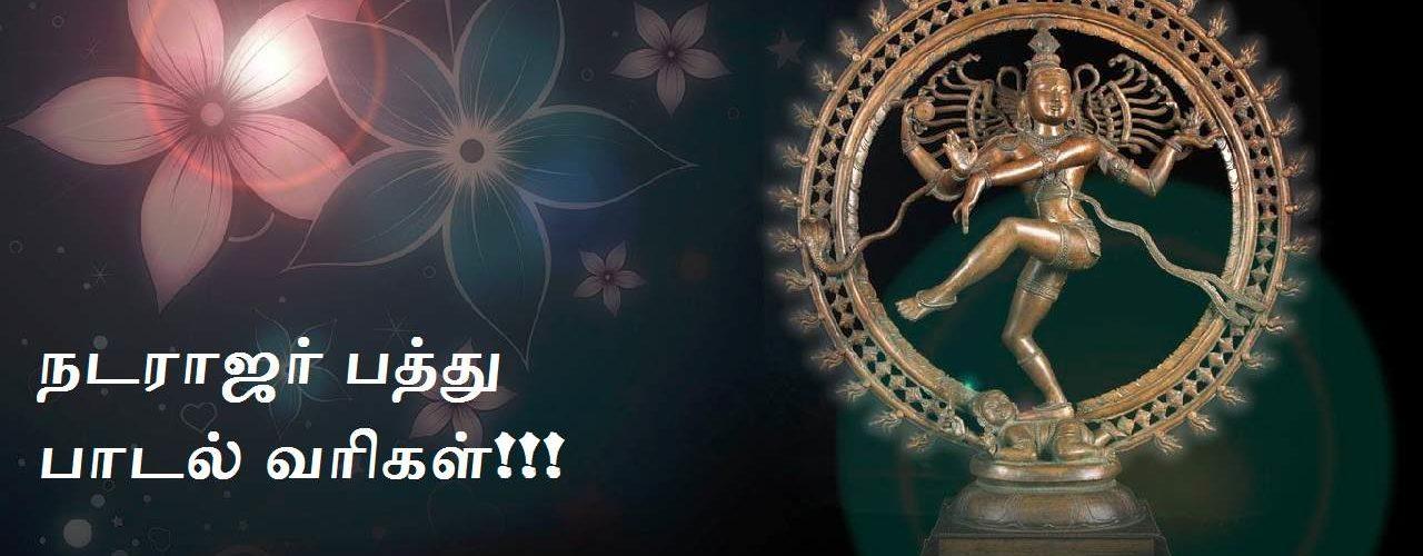 Natarajar Pathu Lyrics in tamil