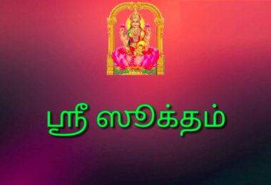 Sri Suktam lyrics