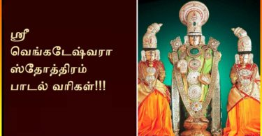 Venkatesa stotram lyrics