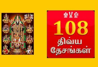 108 Divya Desam