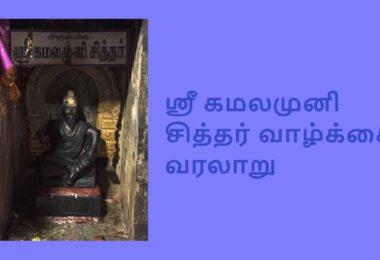Kamalamuni Siddhar history