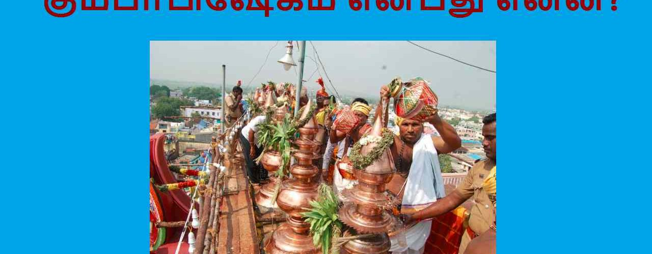 Kumbabishekam Tamil