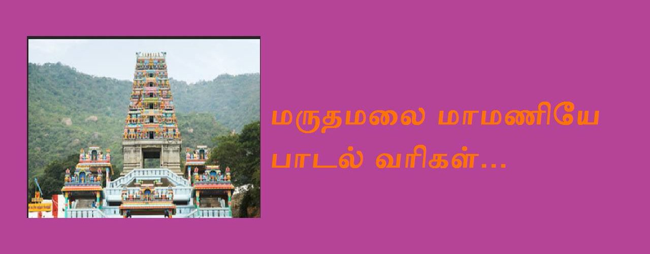 Maruthamalai mamaniye lyrics