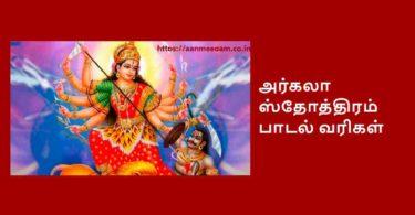 Argala stotram lyrics tamil