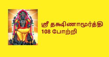 Dakshinamurthy 108 potri