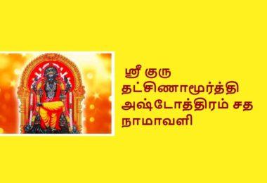 Dakshinamurthy Ashtottara Shatanamavali