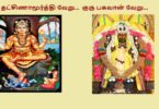 Dakshinamurthy Guru difference