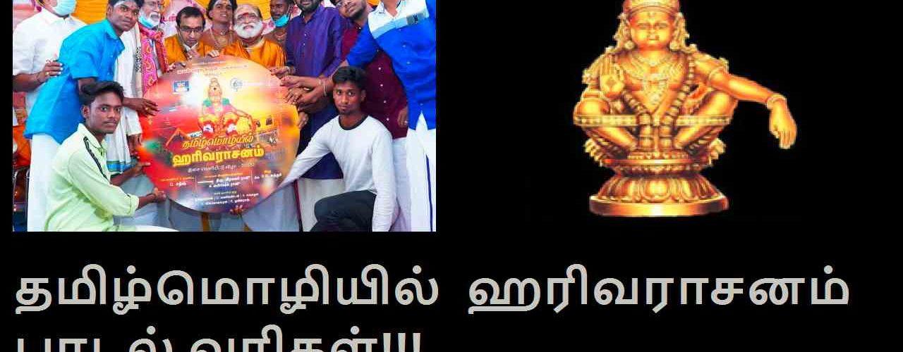 Harivarasanam tamil song-compressed
