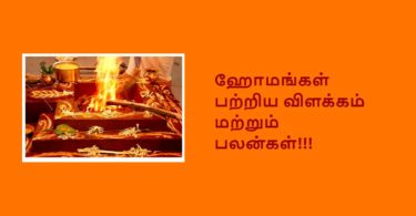 Homam types benefits