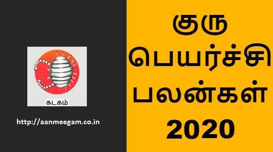 Kadagam Guru Peyarchi 2020-21
