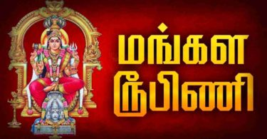Kamakshi ashtakam lyrics