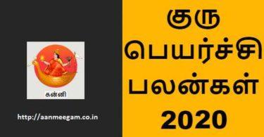 Kanni Guru Peyarchi 2020-21