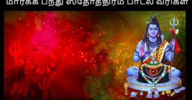 Margabandhu Stotram lyrics