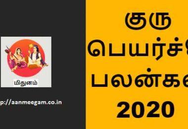 Mithunam Guru Peyarchi 2020-21