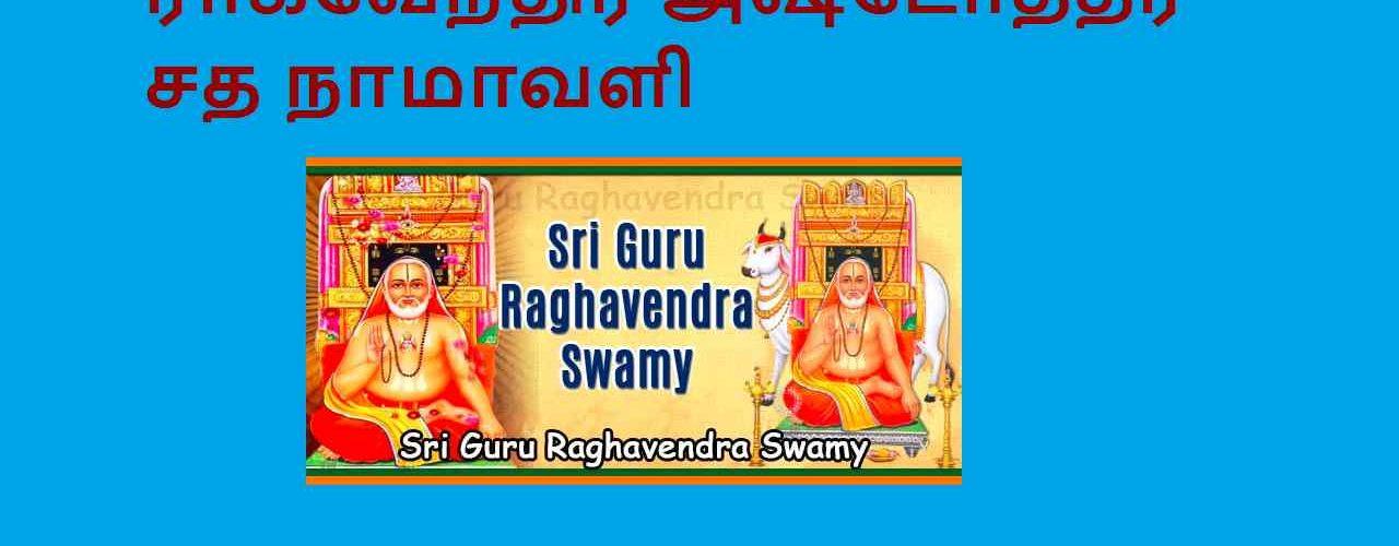 Raghavendra ashttotra