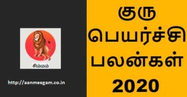 Simmam Guru Peyarchi 2020-21