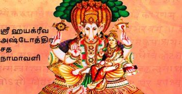 Sri Hayagriva Ashttotra