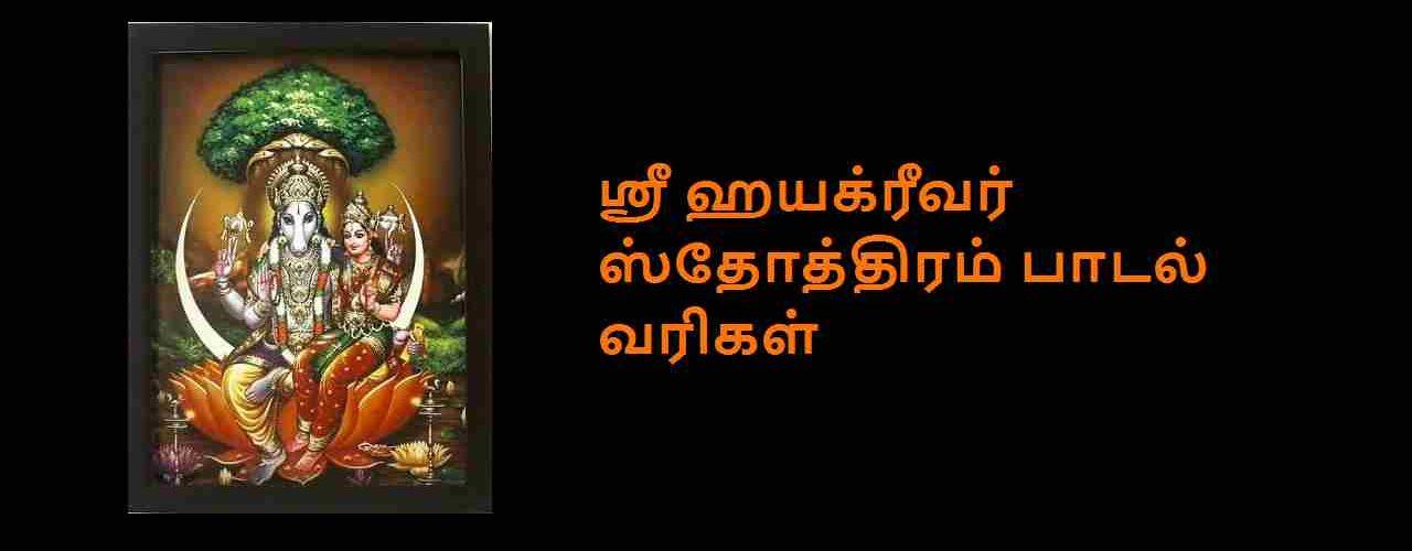 Sri Hayagrivar Stotram