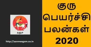 Thanusu Guru Peyarchi 2020-21