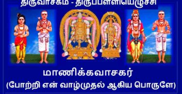 Thirupalliyezhuchi Lyrics